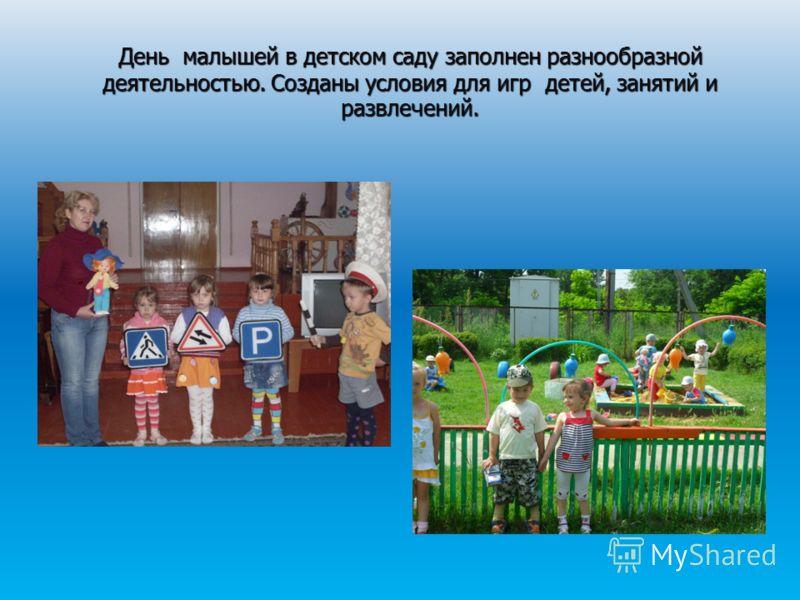 День малышей в детском саду заполнен разнообразной деятельностью. Созданы условия для игр детей, занятий и развлечений.