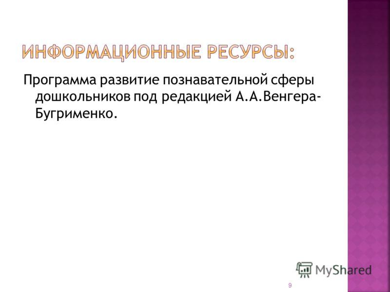 Программа развитие познавательной сферы дошкольников под редакцией А.А.Венгера- Бугрименко. 9