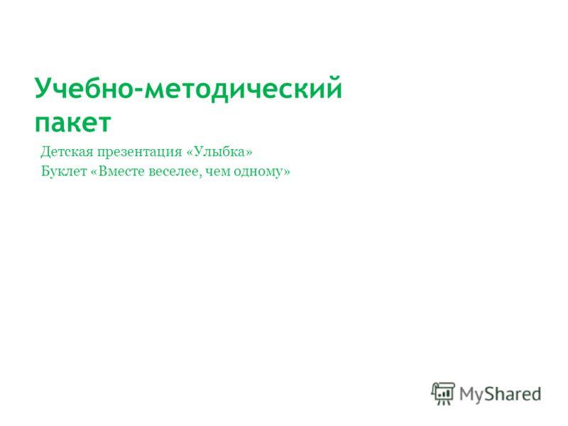 Учебно-методический пакет Детская презентация «Улыбка» Буклет «Вместе веселее, чем одному» 7