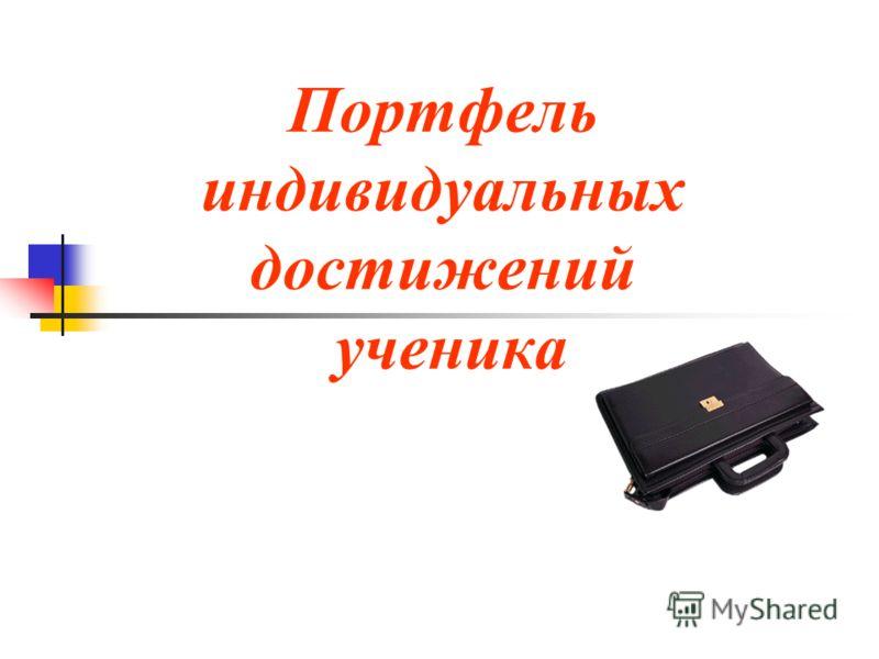 Портфель индивидуальных достижений ученика