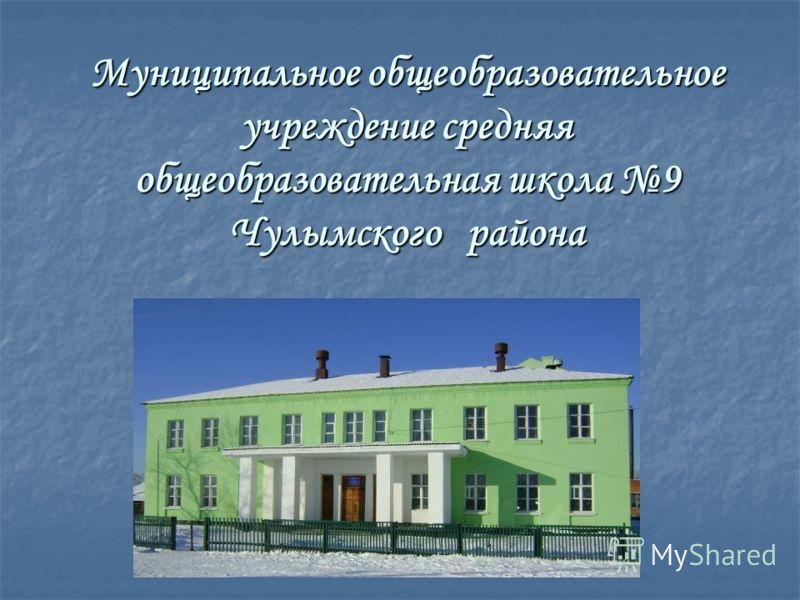 Муниципальное общеобразовательное учреждение средняя общеобразовательная школа 9 Чулымского района