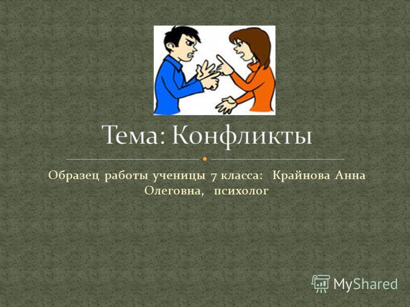Образец работы ученицы 7 класса: Крайнова Анна Олеговна, психолог
