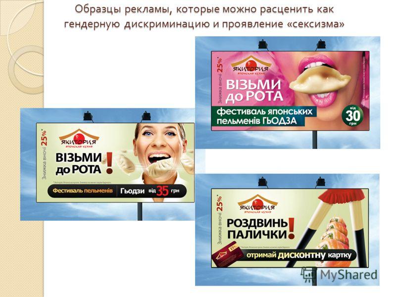 Образцы рекламы, которые можно расценить как гендерную дискриминацию и проявление « сексизма »