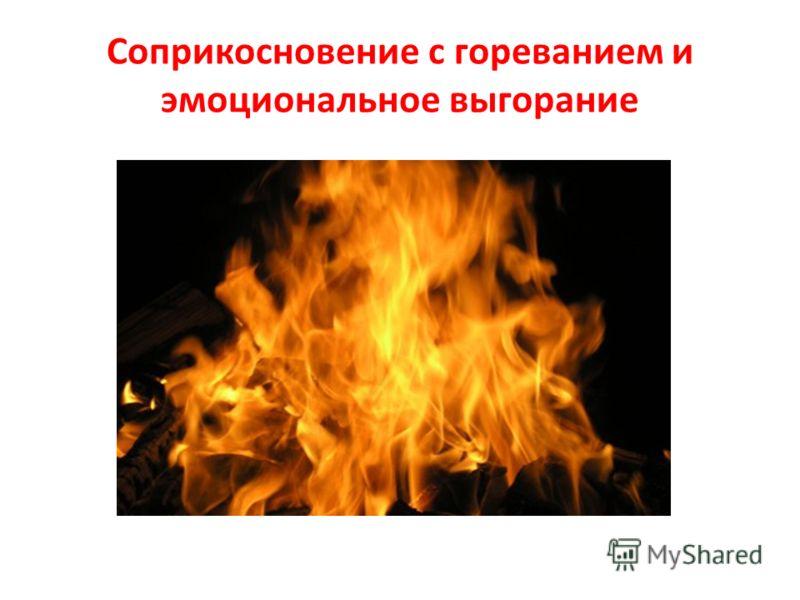 Соприкосновение с гореванием и эмоциональное выгорание