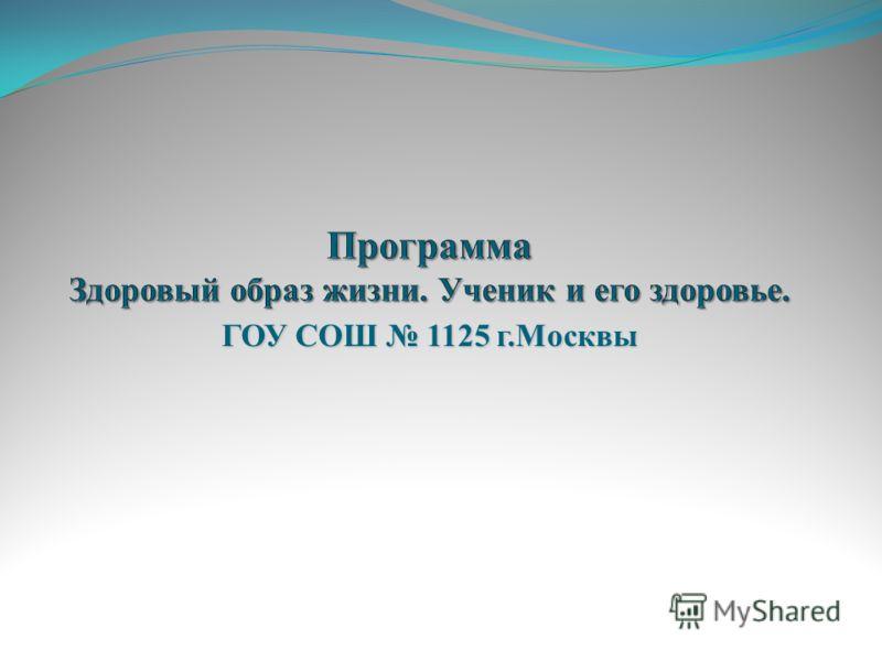 ГОУ СОШ 1125 г.Москвы