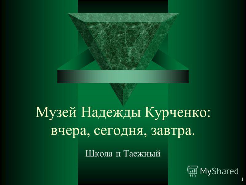 1 Музей Надежды Курченко: вчера, сегодня, завтра. Школа п Таежный