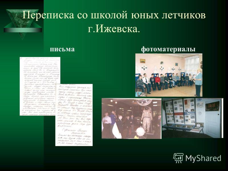 Переписка со школой юных летчиков г.Ижевска. письма фотоматериалы
