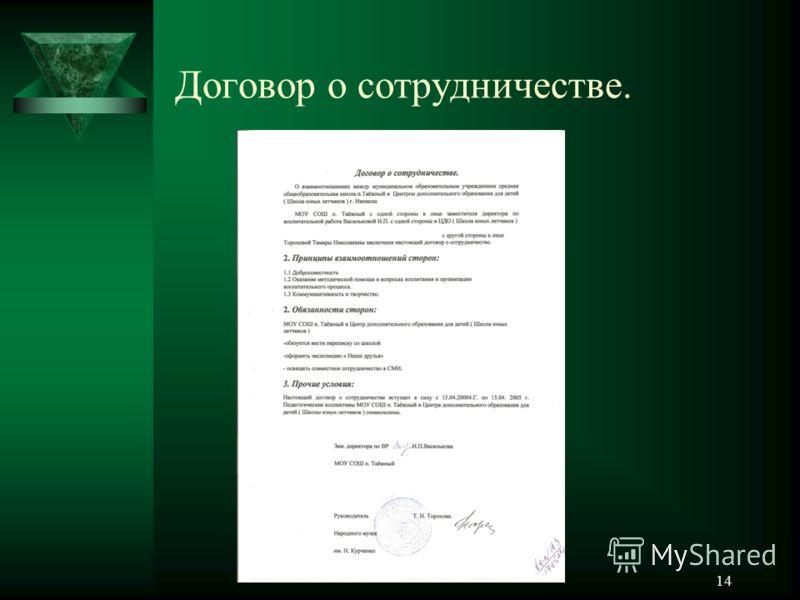 Договор о сотрудничестве. 14