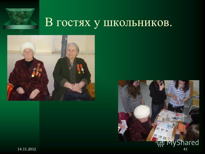 В гостях у школьников. 14.11.201241