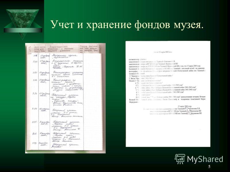 Учет и хранение фондов музея. 5