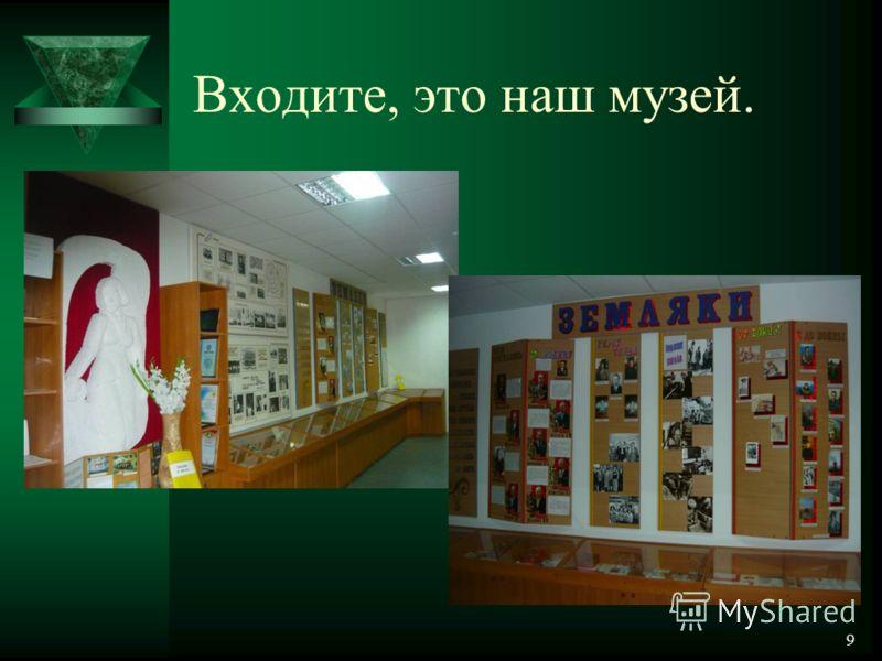 Входите, это наш музей. 9