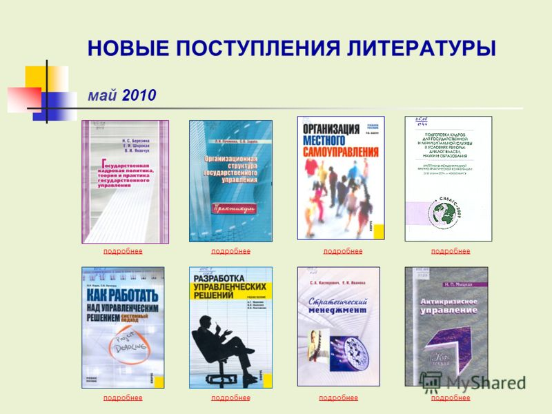 подробнее НОВЫЕ ПОСТУПЛЕНИЯ ЛИТЕРАТУРЫ май 2010