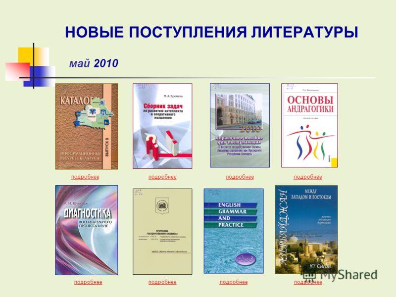 подробнее НОВЫЕ ПОСТУПЛЕНИЯ ЛИТЕРАТУРЫ май 2010 подробнее