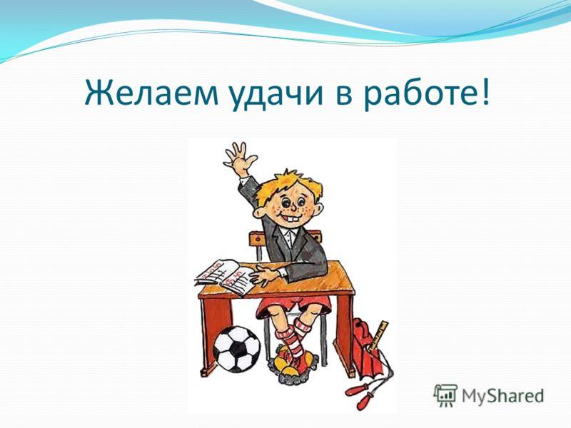 Желаем удачи в работе!