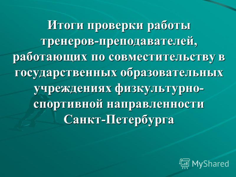 Итоги проверки работы тренеров-преподавателей, работающих по совместительству в государственных образовательных учреждениях физкультурно- спортивной направленности Санкт-Петербурга
