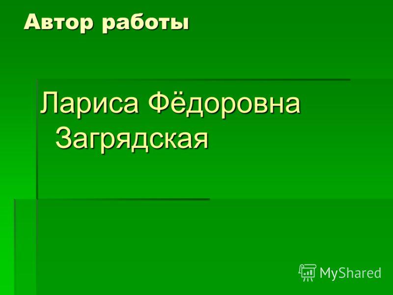 Автор работы Лариса Фёдоровна Загрядская