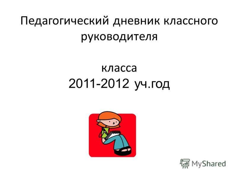 Педагогический дневник классного руководителя класса 2011-2012 уч.год