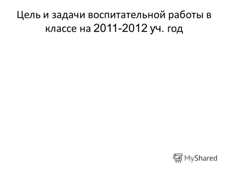 Цель и задачи воспитательной работы в классе на 2011-2012 уч. год