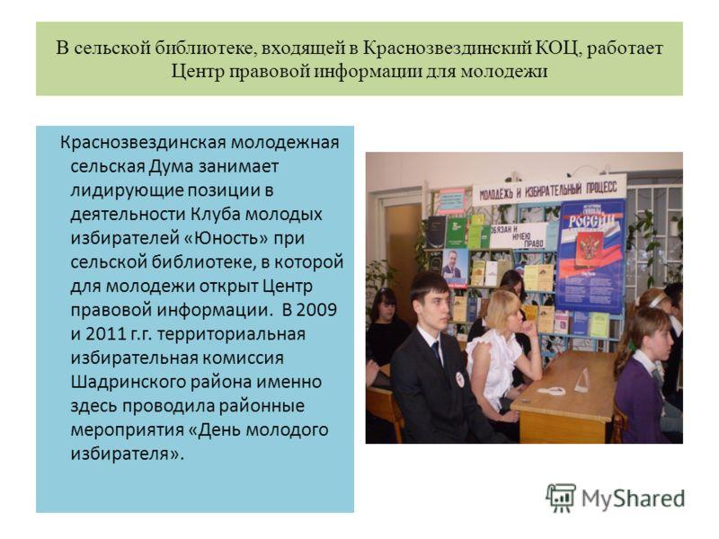 В сельской библиотеке, входящей в Краснозвездинский КОЦ, работает Центр правовой информации для молодежи Краснозвездинская молодежная сельская Дума занимает лидирующие позиции в деятельности Клуба молодых избирателей «Юность» при сельской библиотеке,