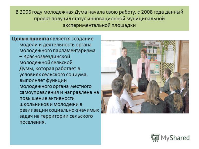 В 2006 году молодежная Дума начала свою работу, с 2008 года данный проект получил статус инновационной муниципальной экспериментальной площадки Целью проекта является создание модели и деятельность органа молодежного парламентаризма – Краснозвездинск