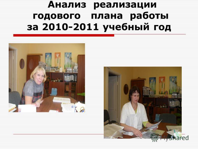 Анализ реализации годового плана работы за 2010-2011 учебный год