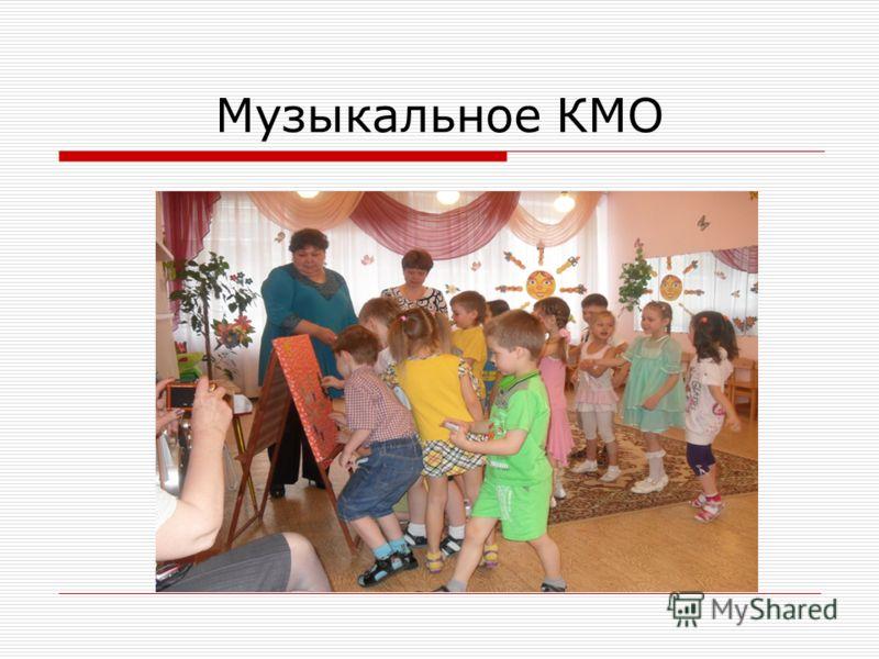 Музыкальное КМО