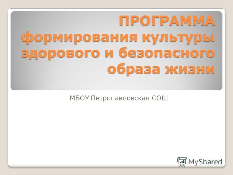 ПРОГРАММА формирования культуры здорового и безопасного образа жизни МБОУ Петропавловская СОШ