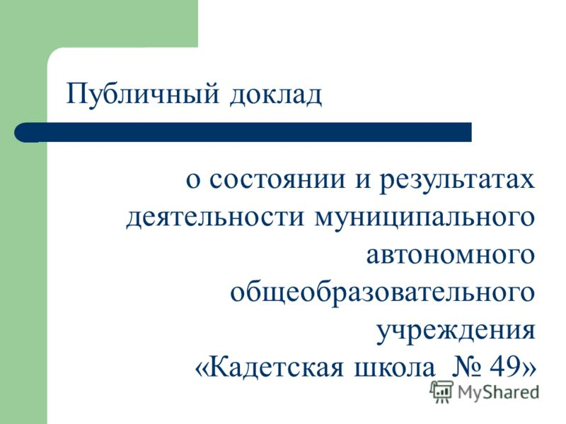 Публичный доклад о состоянии и результатах деятельности муниципального автономного общеобразовательного учреждения «Кадетская школа 49»