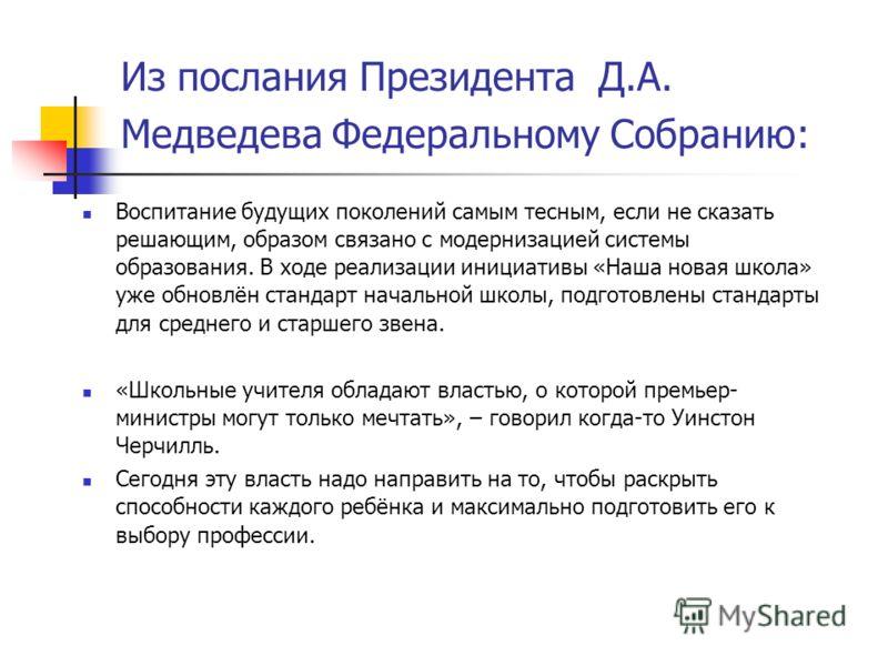 Из послания Президента Д.А. Медведева Федеральному Собранию: Воспитание будущих поколений самым тесным, если не сказать решающим, образом связано с модернизацией системы образования. В ходе реализации инициативы «Наша новая школа» уже обновлён станда