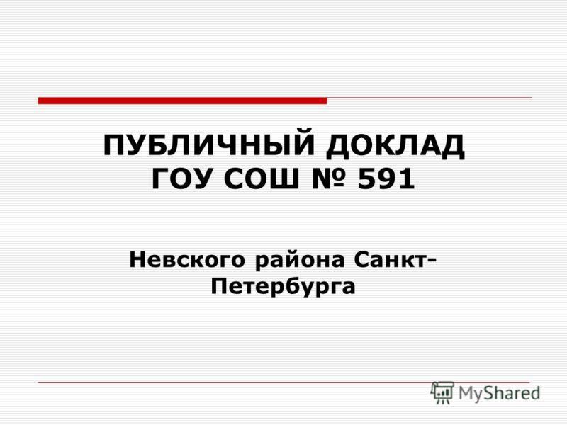 ПУБЛИЧНЫЙ ДОКЛАД ГОУ СОШ 591 Невского района Санкт- Петербурга