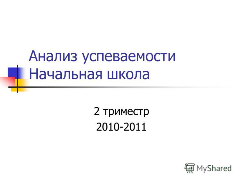 Анализ успеваемости Начальная школа 2 триместр 2010-2011