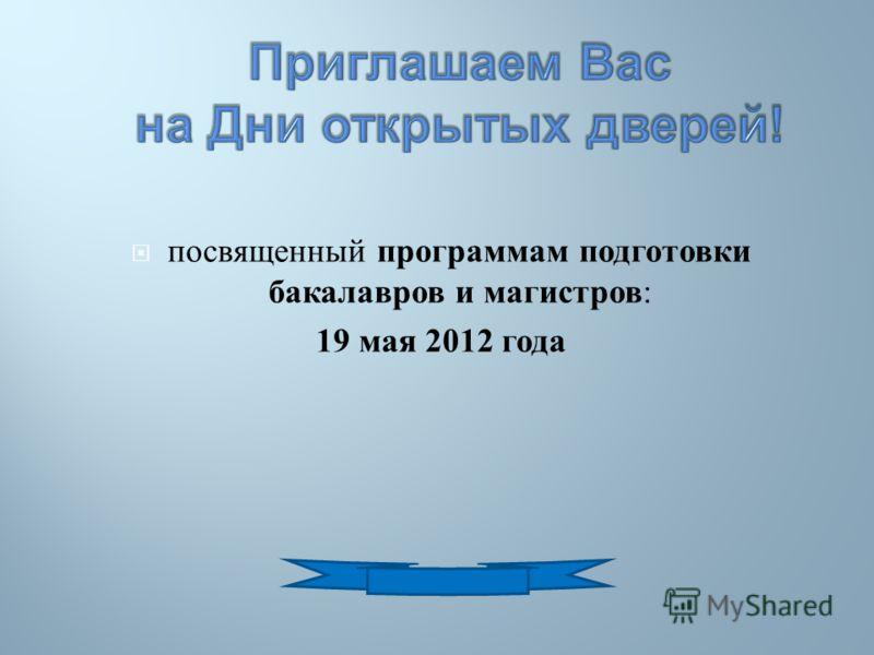 посвященный программам подготовки бакалавров и магистров : 19 мая 2012 года