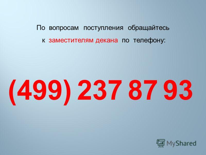 По вопросам поступления обращайтесь к заместителям декана по телефону: (499) 237 87 93