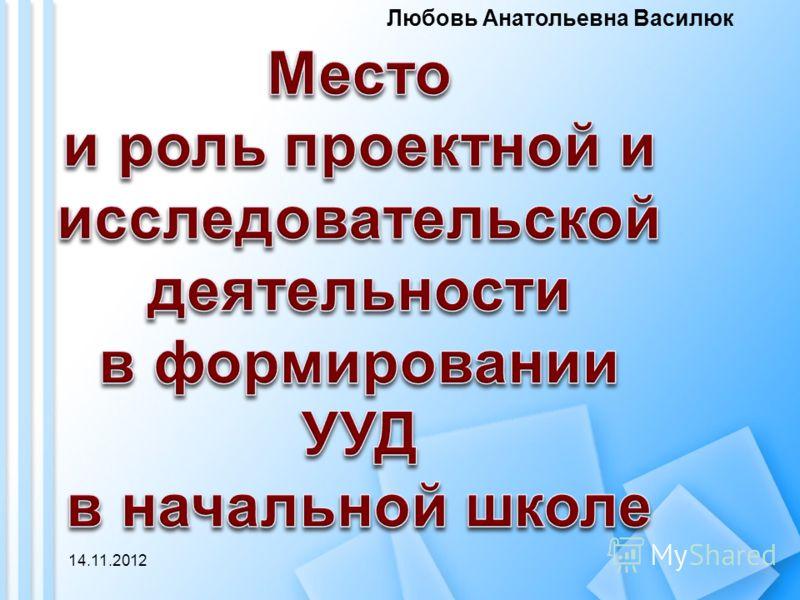14.11.2012 Любовь Анатольевна Василюк