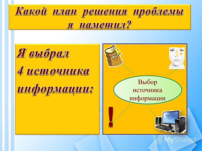 Выбор источника информации !