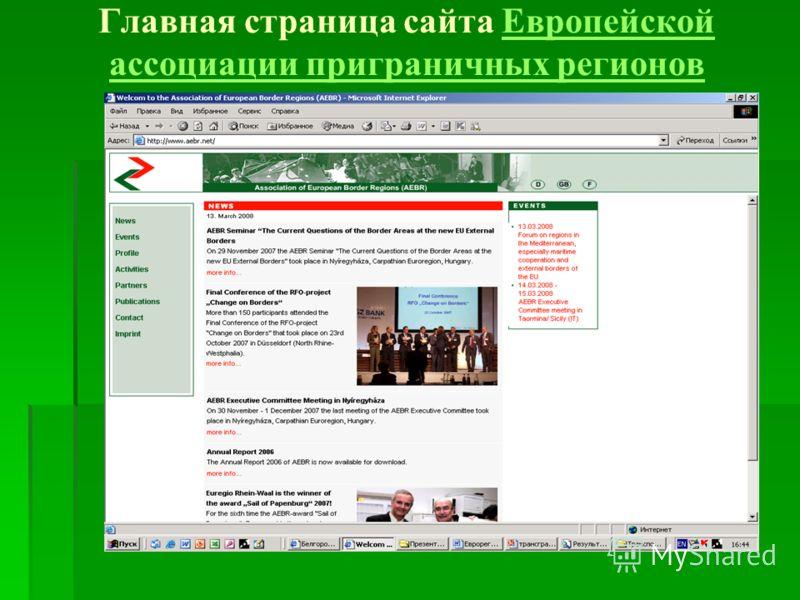 Главная страница сайта Европейской ассоциации приграничных регионовЕвропейской ассоциации приграничных регионов