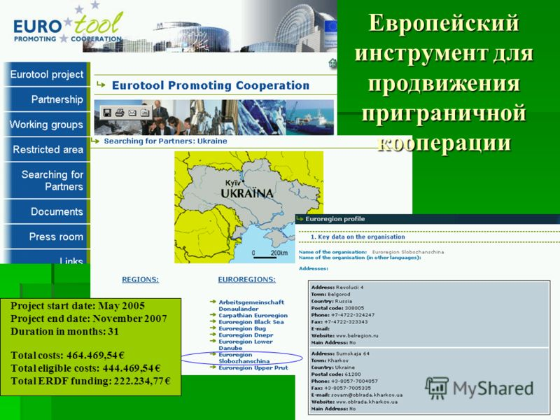 Европейский инструмент для продвижения приграничной кооперации Project start date: May 2005 Project end date: November 2007 Duration in months: 31 Total costs: 464.469,54 Total eligible costs: 444.469,54 Total ERDF funding: 222.234,77