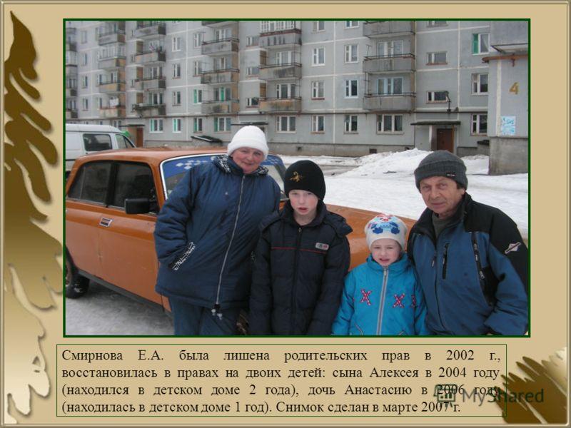 Смирнова Е.А. была лишена родительских прав в 2002 г., восстановилась в правах на двоих детей: сына Алексея в 2004 году (находился в детском доме 2 года), дочь Анастасию в 2006 году (находилась в детском доме 1 год). Снимок сделан в марте 2007 г.