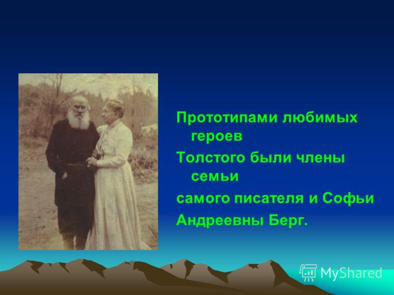Прототипами любимых героев Толстого были члены семьи самого писателя и Софьи Андреевны Берг.
