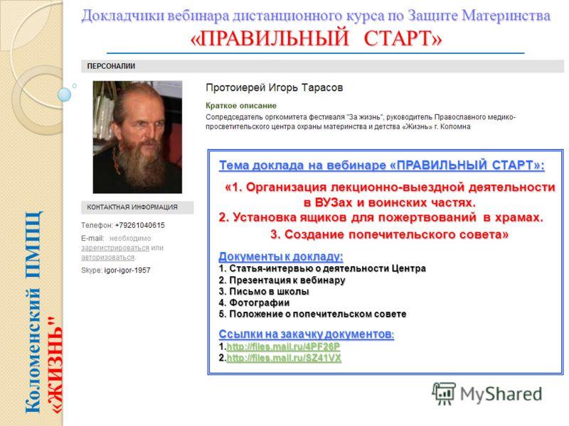 Коломенский ПМПЦ «ЖИЗНЬ