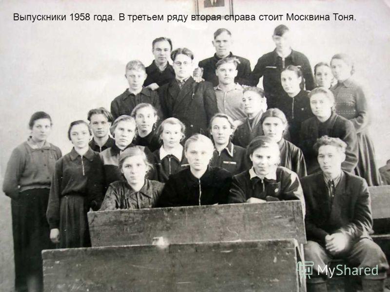 Выпускники 1958 года. В третьем ряду вторая справа стоит Москвина Тоня.