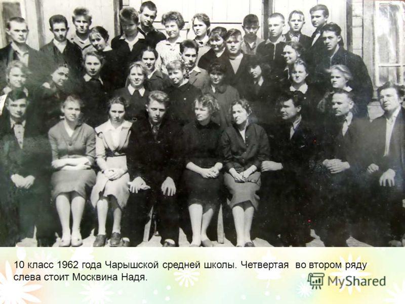 10 класс 1962 года Чарышской средней школы. Четвертая во втором ряду слева стоит Москвина Надя.