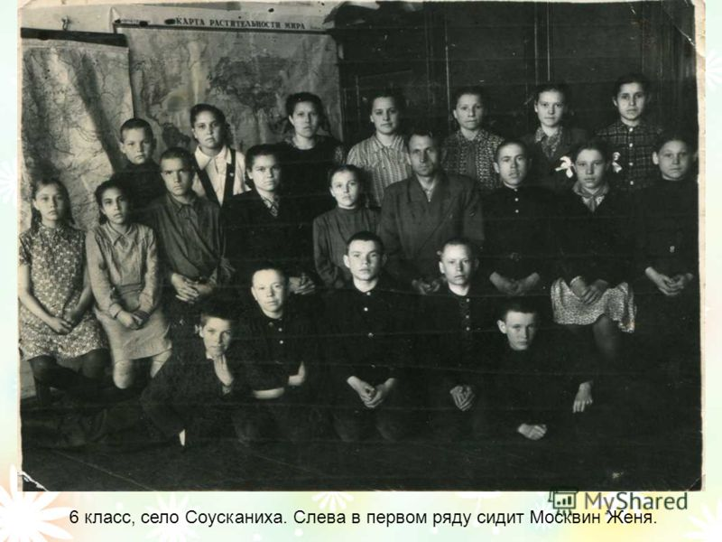 6 класс, село Соусканиха. Слева в первом ряду сидит Москвин Женя.