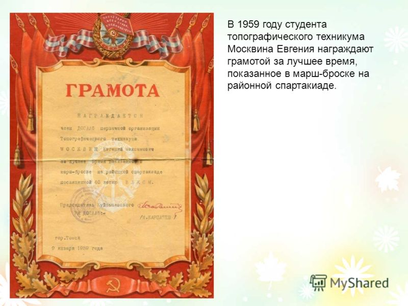 В 1959 году студента топографического техникума Москвина Евгения награждают грамотой за лучшее время, показанное в марш-броске на районной спартакиаде.