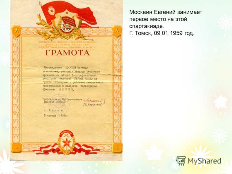 Москвин Евгений занимает первое место на этой спартакиаде. Г. Томск, 09.01.1959 год.