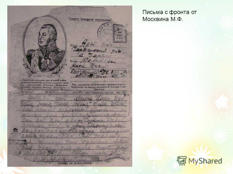 Письма с фронта от Москвина М.Ф.