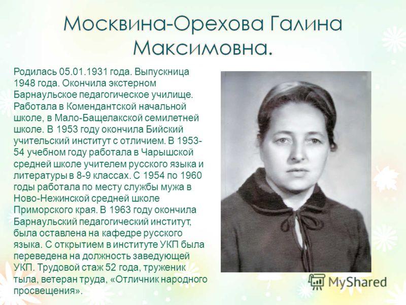 Родилась 05.01.1931 года. Выпускница 1948 года. Окончила экстерном Барнаульское педагогическое училище. Работала в Комендантской начальной школе, в Мало-Бащелакской семилетней школе. В 1953 году окончила Бийский учительский институт с отличием. В 195