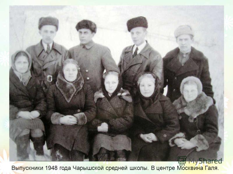 Выпускники 1948 года Чарышской средней школы. В центре Москвина Галя.