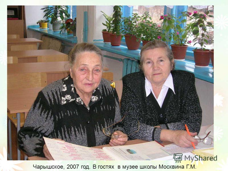 Чарышское, 2007 год. В гостях в музее школы Москвина Г.М.