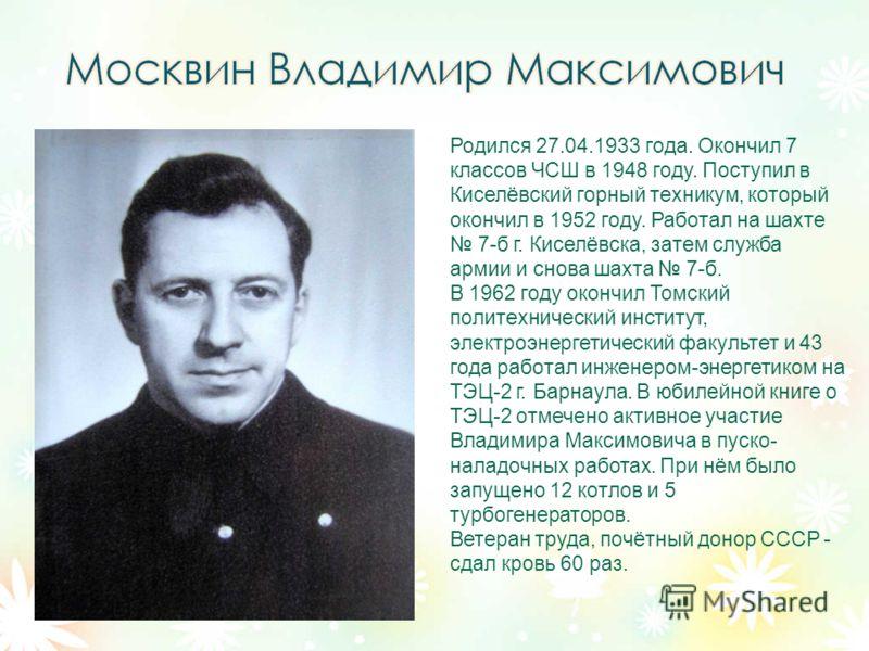 Родился 27.04.1933 года. Окончил 7 классов ЧСШ в 1948 году. Поступил в Киселёвский горный техникум, который окончил в 1952 году. Работал на шахте 7-б г. Киселёвска, затем служба армии и снова шахта 7-б. В 1962 году окончил Томский политехнический инс